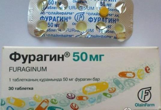 фурагин 50 мг